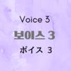 【韓国ドラマ】『ボイス3(보이스3: 공범들의 도시)』(2019) レビュー
