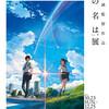 【君の名は。】10月23日、新聖地が長野に爆誕!!!なんと小海町高原美術館にて「君の名は。」展!!!!!