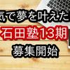 石田塾13期募集開始!育児に追われて時間がなくても短期間で実際に稼げた主婦の体験談