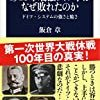 飯倉章「1918年最強ドイツ軍はなぜ敗れたのか ドイツ・システムの強さと脆さ」(文春新書)