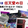 11月21日は「任天堂の日」!この日に発売された歴代ソフト&ハードや出来事をまとめてみた!