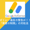 【Google AdSense】ポリシー違反メールが毎日届く…再審査リクエストして「需要の制限」解除の日々