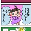 育児【ガミガミ言い過ぎ?気づかされた一言】