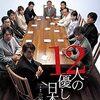 「12人の優しい日本人」感想