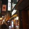 【今週のラーメン2603】 中華食堂 一番館 新大久保店 (東京・新大久保) 樽生+熟成かけらぁ麺