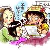 『「子なし」の真実~子どもがいないって罪ですか?~』週刊東洋経済