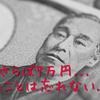 FXを始めて数か月で5万稼いだあとトランプ関連の円高で3日で7万損したニートの話しする?