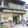 親子の社会科見学、日本茶について考える。