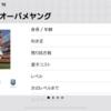 【ウイイレアプリ2019】FPオーバメヤング レベマ能力値!!
