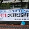 11月3日「憲法集会」で「横断幕」で宣伝!