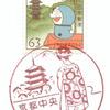 【風景印】京都中央郵便局(2020.5.25押印)