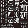 大前研一 世界の潮流2018〜19 ―日本と世界の経済・政治・産業(大前研一) ブックレビュー15