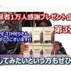 You Tuber「Yukiさん」のプレゼント企画第3弾!!HERBSTICK Relax
