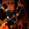 今日からGLAY4ヶ月配信ライブで本日はギターリフ回という事でGLAYのギターリフかっこいい曲について語る。