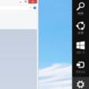 Windows8.1でパーソナル設定を変更できないとき