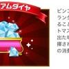 【ポイ活】モッピービンゴ5週目100アイテムチャレンジ《戦略》ダブルレアアイテム
