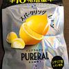 186日目 ピュアラルグミ スパークリングレモン