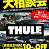 THULE(スーリー)キャリア 大相談会!THULE限定特別割引!