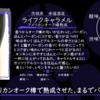【水曜日の甘口一杯】ライフクキャラメル アメリカンオーク樽熟成【FUKA🍶YO-I】