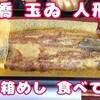 人形町おひとりさまナイト!!「日本橋玉ゐ人形町店」さんで穴子丼食べてみました!!