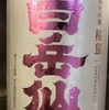 福井県『白岳仙(はくがくせん) 純米吟醸 桜鼠 無濾過生』リニューアルした白岳仙の春限定酒をいただきました!