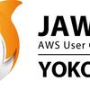 【イベントレポート】 JAWS-UG 横浜支部 #15 に参加してきました!