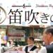 【笛吹きの会】フルートアンサンブルをしよう!