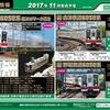 グリーンマックス、東武6050系、会津6050系、野岩6050系発売