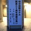 仙台国際ホテルさん