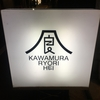 【大人の隠れ家レストラン】京都で和食ディナーするなら川村料理平 御幸町店