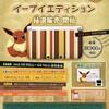 【告知】ポケモンセンター15周年!! (2013年5月15日(水)〜)