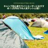 キャンプ初心者やライトユーザーにおすすめ!1万円以下の人気テント12選!
