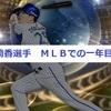 【MLB】筒香選手の今シーズン振り返り