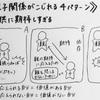 第百九段【ぴこ的子育てハック】