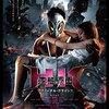 掟破りのキャスティング。映画「HK/変態仮面 アブノーマル・クライシス」を観た。