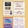 ◆告知◆'19.8.3(土) #ノウハウカイ ~LT&(同人誌)即売会~情報まとめ