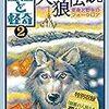 『幻想と怪奇2 人狼伝説 変身と野生のフォークロア』