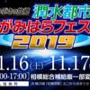 潤水都市さがみはらフェスタ2019 11月16日(土)・17日(日)開催!
