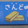 「雪塩さんど・塩ホワイトチョコ味」を紹介します(沖縄みやげ・宮古島・スイーツ)