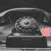嫌な電話への対応法を求めています。