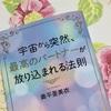恋愛の悩みが軽くなるおすすめ本。奥平亜美衣さんの著書