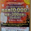 アピタ・ピアゴの懸賞・キャンペーン情報 1万円分の商品券が300名に当たる!