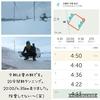 2019年1月5日(土)【故郷を示す地図&かまくらのライトアップの巻】