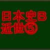 江戸時代初期の外交と鎖国 センターと私大日本史B・近世で高得点を取る!