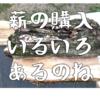 薪の購入手段について調べてみた 薪専門店の紹介