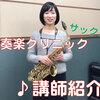 「吹奏楽クリニック」♪講師紹介♪ -サックス編-