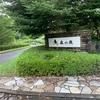 川奈(伊豆)1泊2日の旅②/2  森の泉ホテル