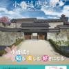 【4/20、白河市】小峰城歴史館オープン