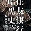 ほぼ日刊Fintechニュース 2017/02/20
