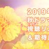 2019年 秋ドラマ 視聴リスト&期待度